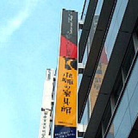 04/18/04 Diamond Hall, Nagoya,  JPN
